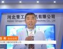 中网市场发布: 河北青工缝纫机有限公司