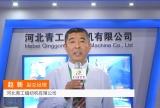 COTV全球直播: 河北青工缝纫机有限公司