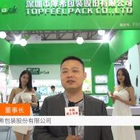 COTV全球直播: 深圳市泽希包装