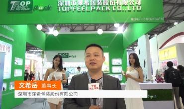中网市场发布: 深圳市泽希包装