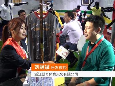 中国网上市场报道: 2016上海国际服装服饰博览会 浙江凯奇体育文化有限公司