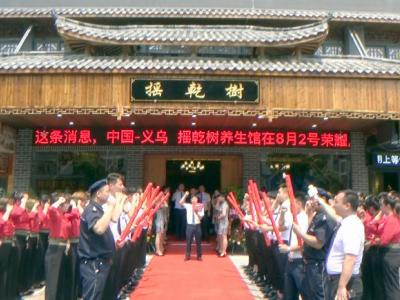 中国网上市品场发布:义乌市摇乾树健康管理有限公司专业提供健康养生服务