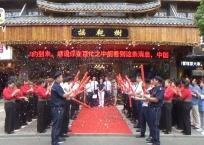 中网市场发布: 义乌市摇乾树健康管理有限公司