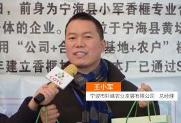 中网市场发布: 宁波市轩峰农业发展有限公司