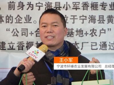 中国网上市场发布: 宁波市轩峰农业发展有限公司