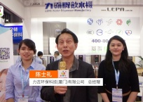 中网市场发布: 台湾力霸(厦门力吉)环保科技