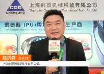 COTV全球直播: 上海创顶机械