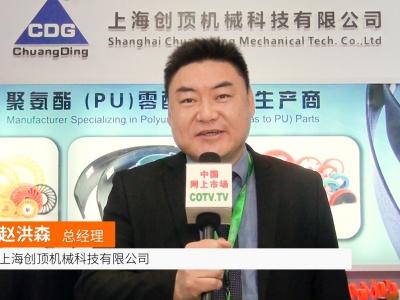 中国网上市场发布: 上海创顶机械