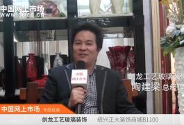 中网市场:剑龙工艺玻璃装饰