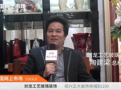 中国网上市场:剑龙工艺玻璃装饰