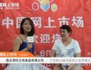 中国网上市场:第十四届互联网大会 连云港饮之悦食品有限公司