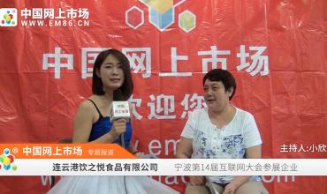 中网市场:第十四届互联网大会 连云港饮之悦食品有限公司