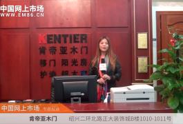 中网市场: 肯帝亚木门