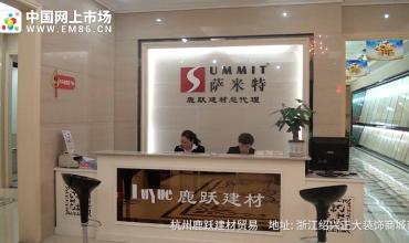中网市场: 杭州鹿跃建材贸易
