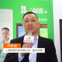 COTV全球直播: 上海首窗科技 海缘飘移窗