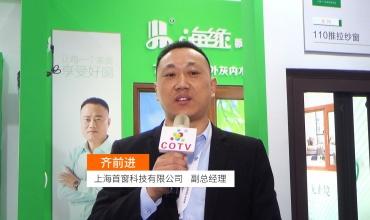 中国网上市场发布: 上海首窗科技 海缘飘移窗