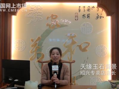 中国网上市场报道: 天缘玉石背景绍兴专卖店