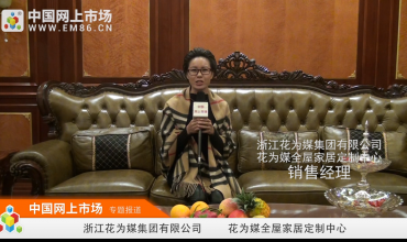COTV全球直播: 浙江花为媒集团 花为媒全屋家居定制中心
