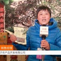 COTV全球直播: 绍兴山娃子农产品开发有限公司