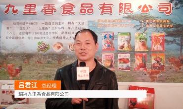 COTV全球直播: 绍兴九里香食品有限公司