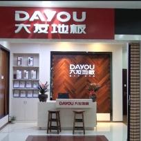 COTV全球直播: 诸暨港龙大友地板、恺尚木门专卖店