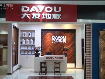 中国网上市场报道: 诸暨港龙大友地板、恺尚木门专卖店