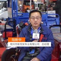 COTV全球直播: 常州市新悦安车业有限公司  悦达圣电动车