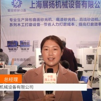 COTV全球直播: 上海展扬机械设备