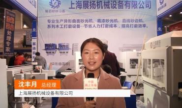中国网上市场发布: 上海展扬机械设备