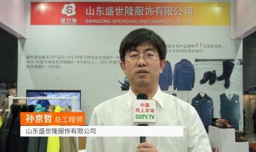 COTV全球直播: 山东盛世隆服饰