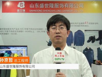 中国网上市场发布: 山东盛世隆服饰