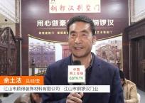 中网市场发布: 江山市顾得装饰材料  江山市铜锣汉门业
