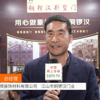 COTV全球直播: 江山市顾得装饰材料  江山市铜锣汉门业