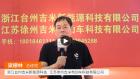 中网市场ChinaOMP.com_中网市场发布: 台州吉米新能源电动车