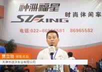 COTV全球直播: 天津市途沃车业