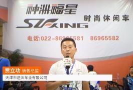 中网市场发布: 天津市途沃车业