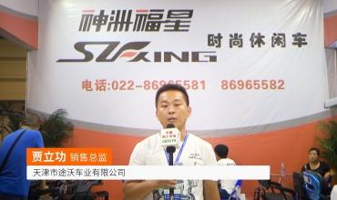 中国网上市场发布: 天津市途沃车业