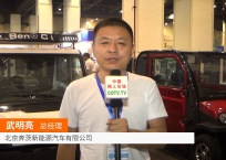 COTV全球直播: 北京奔茨新能源汽车