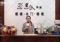 COTV全球直播: 戴氏木业绍兴整木店