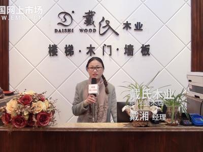 中国网上市场报道: 戴氏木业绍兴整木店