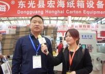 COTV全球直播: 东光县宏海纸箱设备制造有限公司