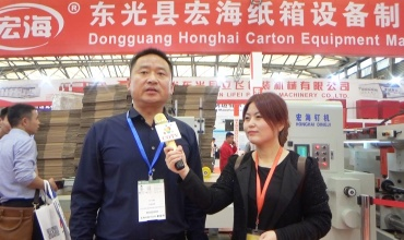 中网市场发布: 东光县宏海纸箱设备制造有限公司