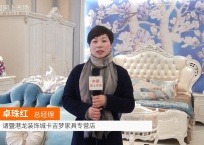 中网市场发布: 诸暨港龙装饰城卡吉梦家具专卖店