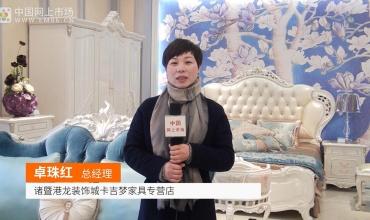 COTV全球直播: 诸暨港龙装饰城卡吉梦家具专卖店