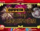 中网市场发布: 上虞石狮欧派橱柜向全市人民拜年
