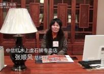 中网市场发布: 中信红木上虞石狮专卖店