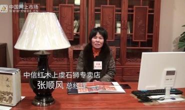 COTV全球直播: 中信红木上虞石狮专卖店