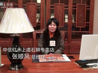 中国网上市场报道: 中信红木上虞石狮专卖店