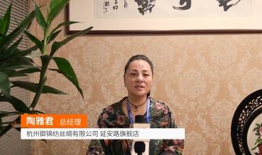 COTV全球直播: 杭州御锦纺丝绸有限公司延安路旗舰店
