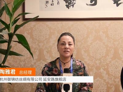中国网上市场报道: 杭州御锦纺丝绸有限公司延安路旗舰店